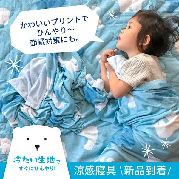 【現貨】最強涼感王者 ❄ 日本小泉涼感寢具