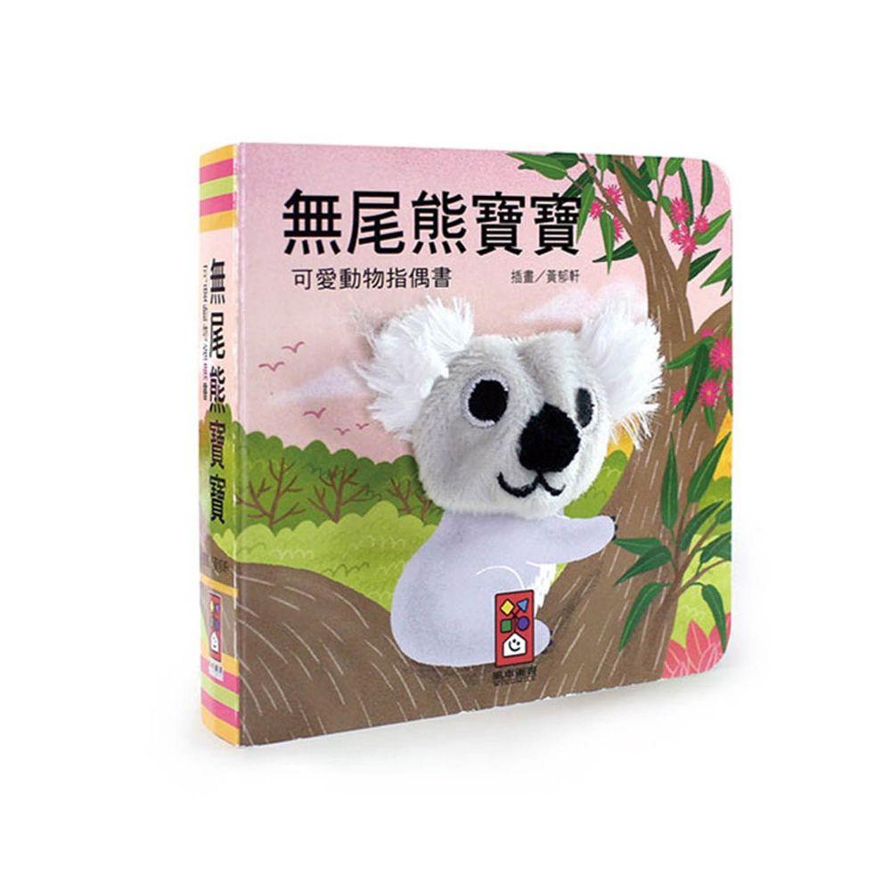 可愛動物指偶書-無尾熊寶寶