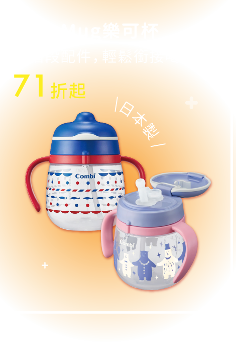 https://mamilove.com.tw/brand/1036/category/sippy-cups