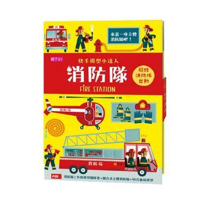 快手模型小達人:消防隊