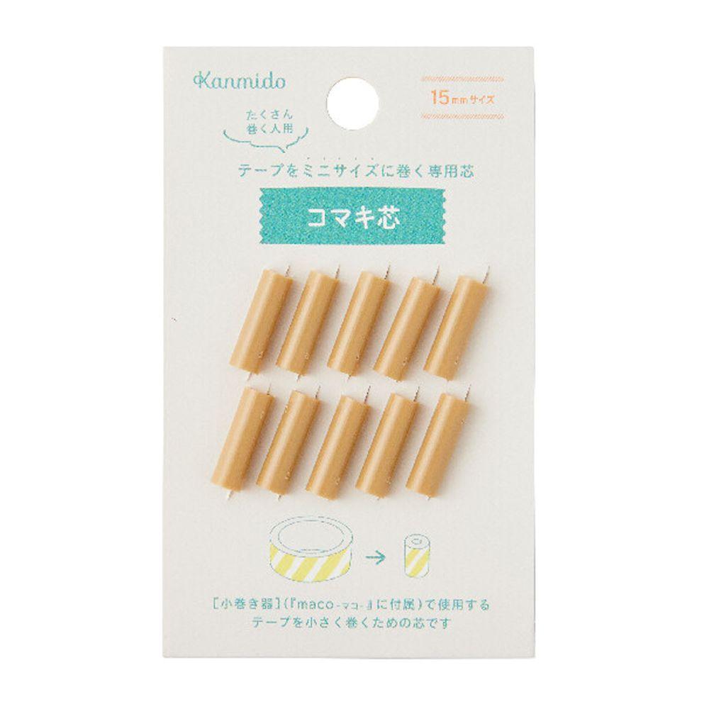 日本文具 Kanmido - maco 筆式紙膠帶收納專用軸 10入組 (15mm)