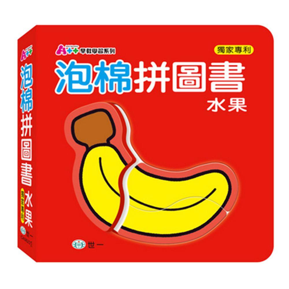 世一文化 - 水果泡棉拼圖書