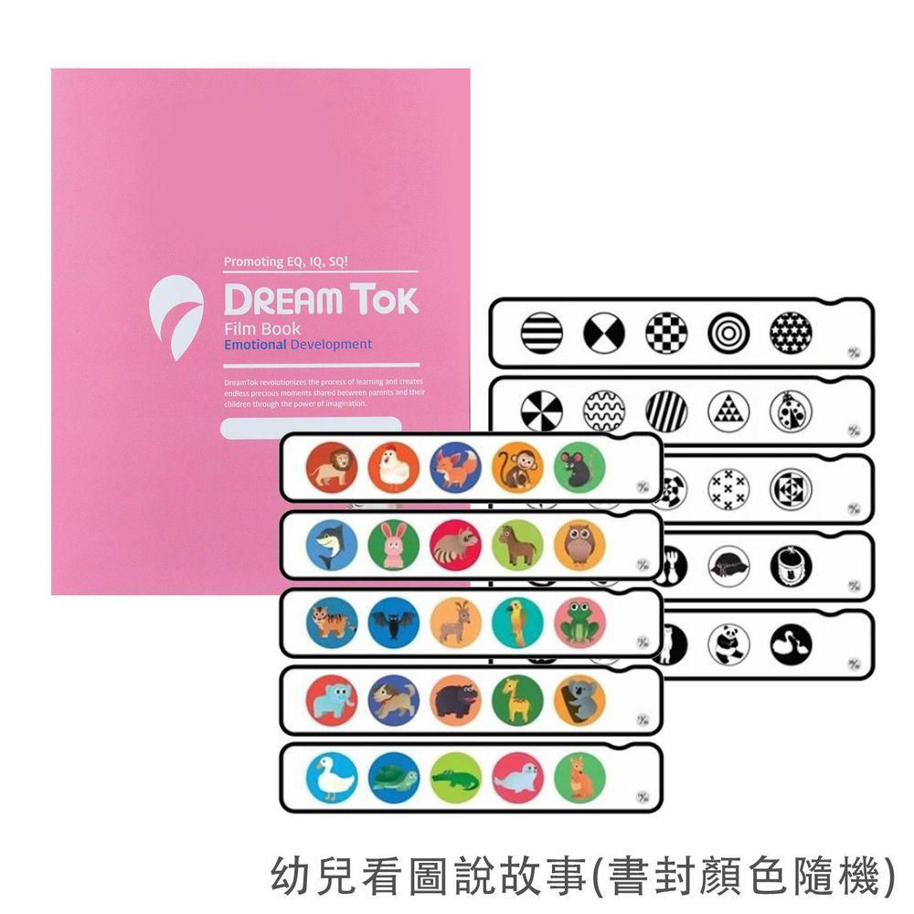 韓國 DreamTok - 幻燈片故事書:幼兒看圖說故事(音樂:白噪音x1.安撫音樂x5)