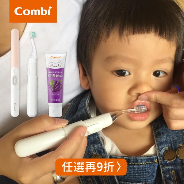 東京歯科大學開發【日本combi】LED電動牙刷 / 牙膏