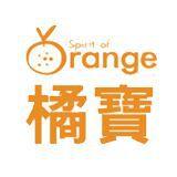 品牌Orange 橘寶推薦