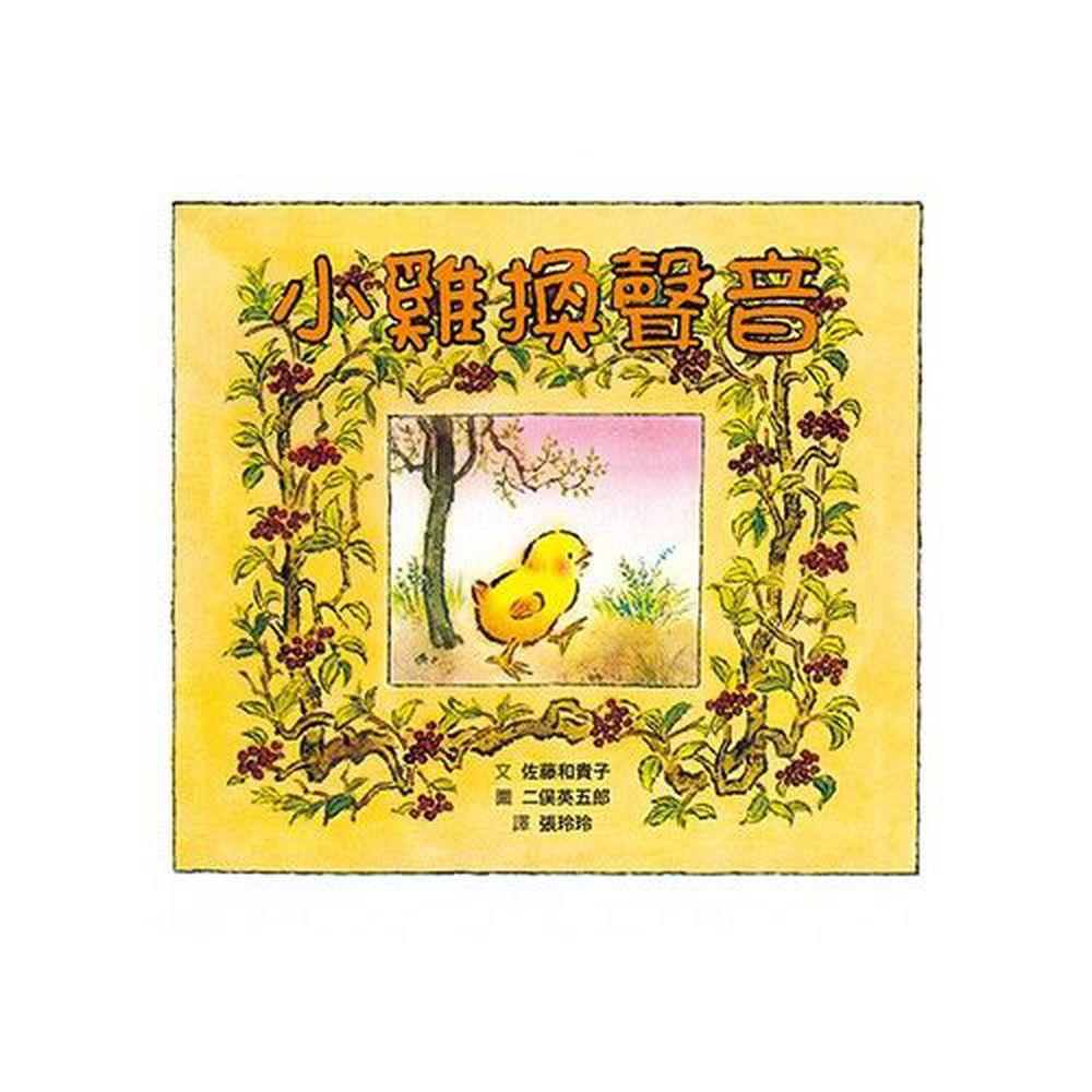 格林文化 - 小雞換聲音