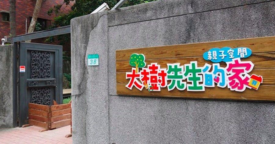 媽咪♥旅遊 : 台北 - 大樹先生的家