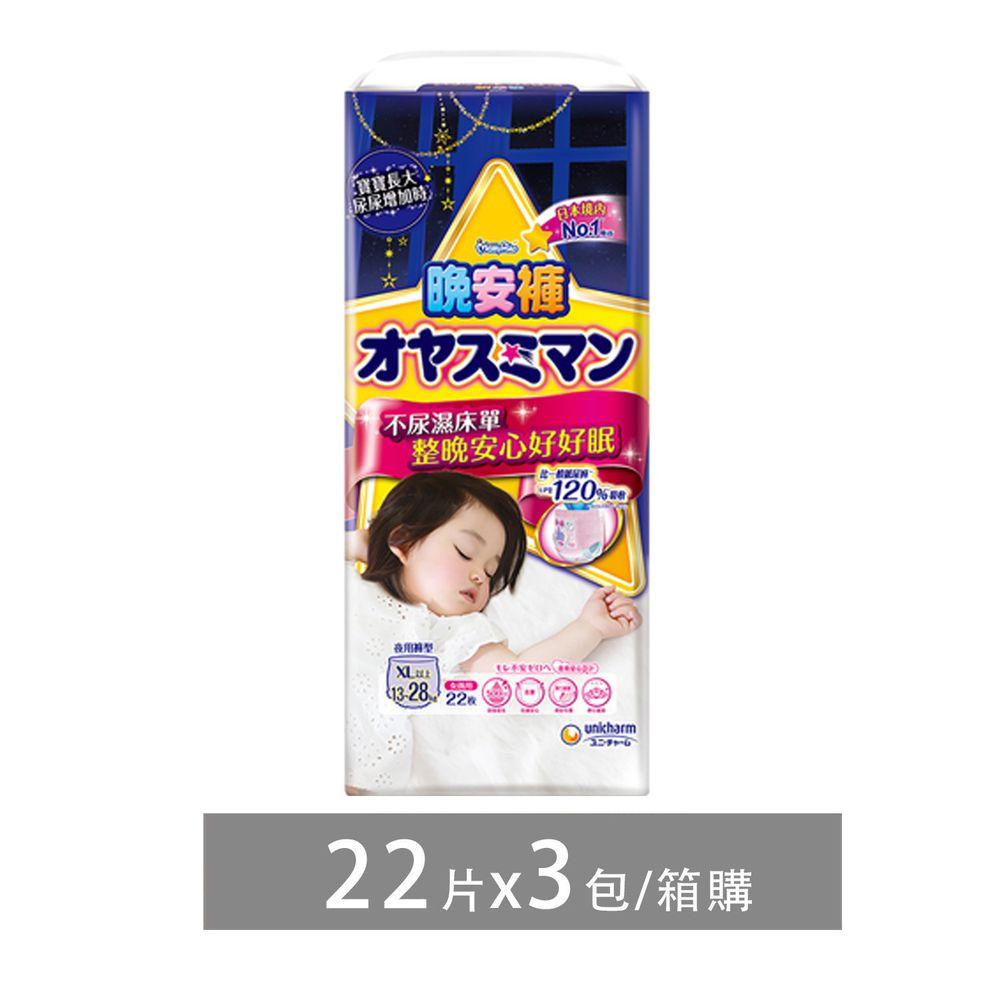 滿意寶寶 - 兒童系列晚安褲-女用-22片/3包(日本)