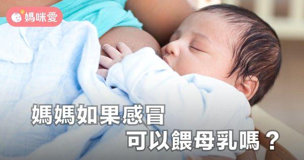 媽媽感冒,餵母奶會傳染給寶寶嗎?