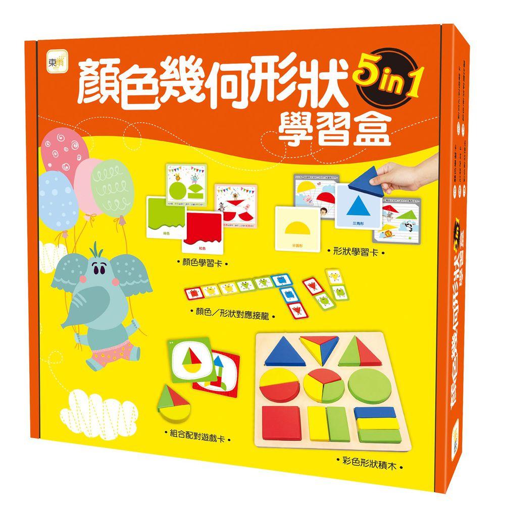 顏色幾何形狀學習盒5in1