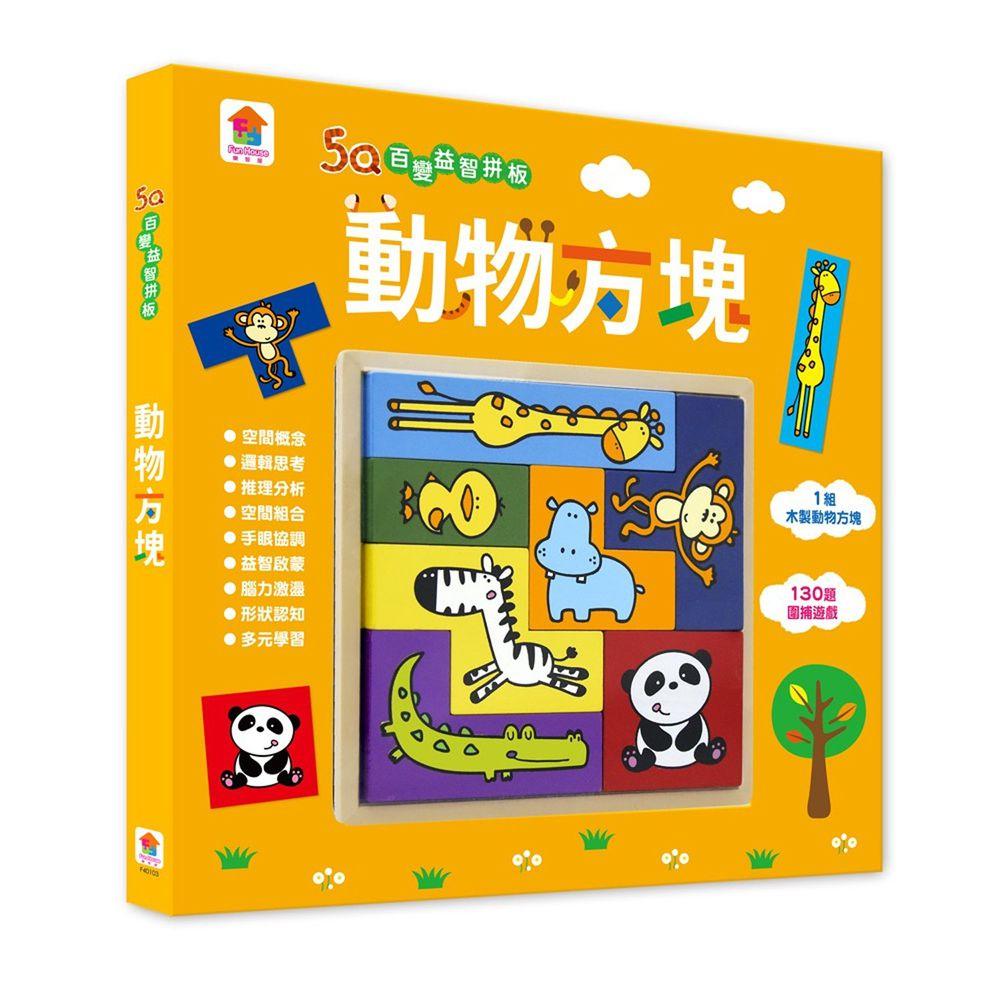 双美生活文創 - 5Q百變益智拼板:動物方塊-內附1組木製動物方塊+130題圍捕遊戲