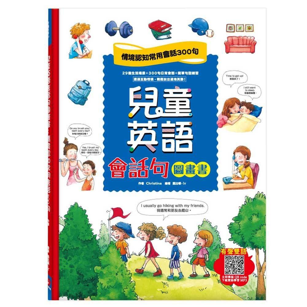 兒童英語會話句圖畫書