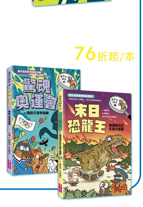 https://mamilove.com.tw/market/category/comic-for-learning?p=book-for-elementary-school