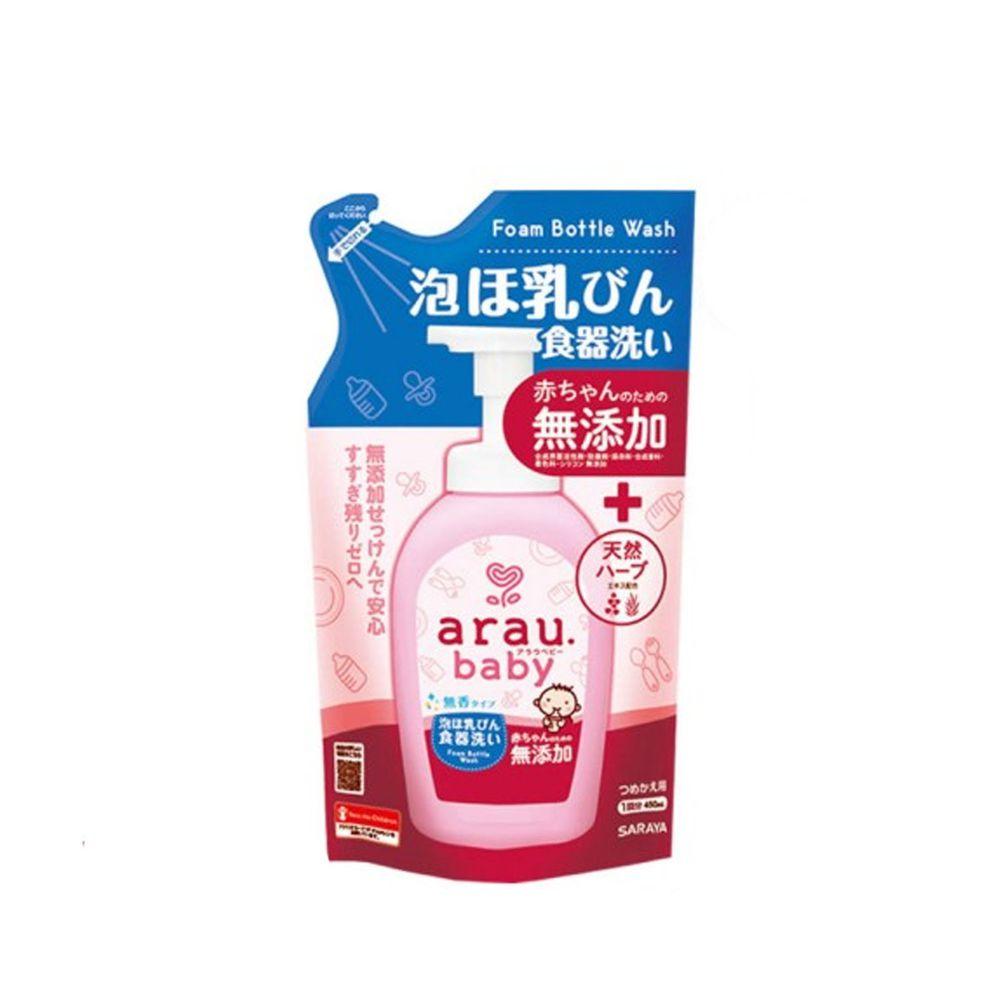 日本 SARAYA - arau.baby愛樂寶寶貝無添加奶嘴奶瓶清潔泡泡(補充包)-450ml