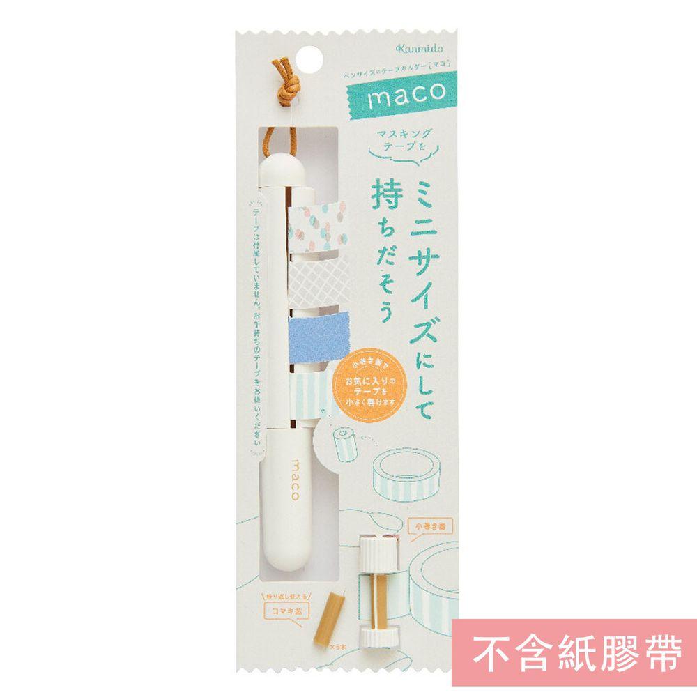 日本文具 Kanmido - maco 筆式紙膠帶收納切割器-白 (15mm專用)-不含紙膠帶
