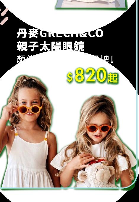 https://mamilove.com.tw/market/category/sunglass-all