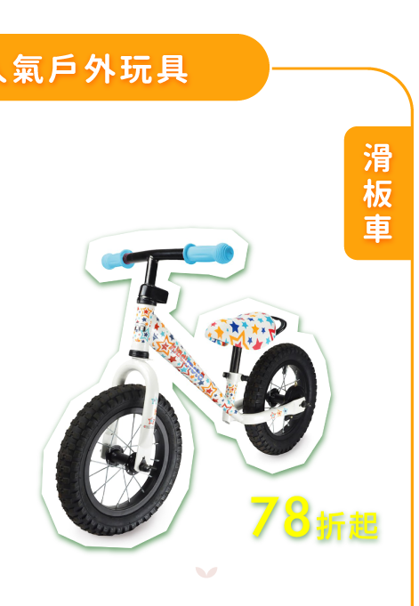 https://mamilove.com.tw/market/category/outdoor-toy/sport-toys