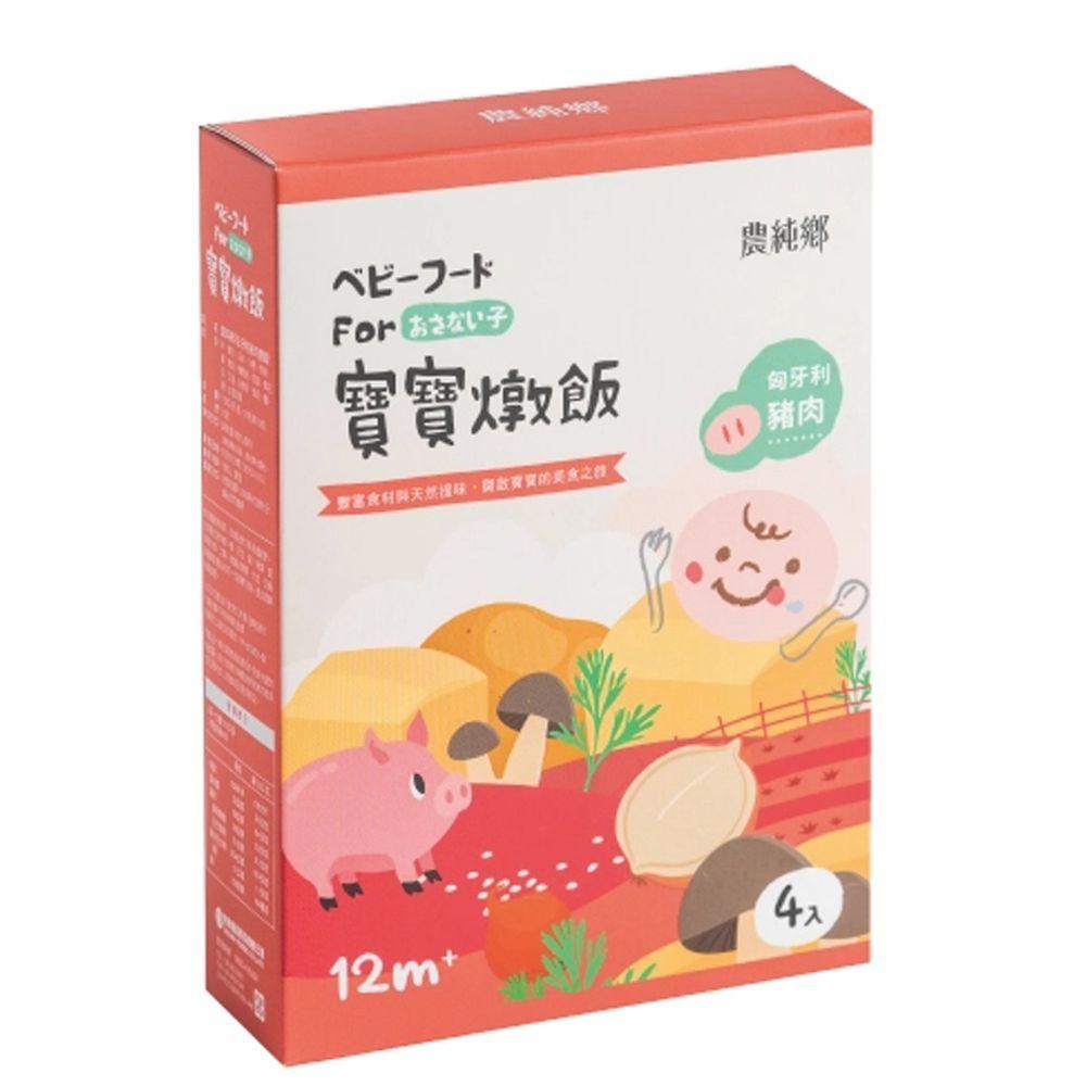農純鄉 - 匈牙利豬肉燉飯-4包/盒