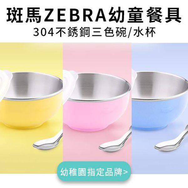 斑馬ZEBRA 不鏽鋼兒童餐具