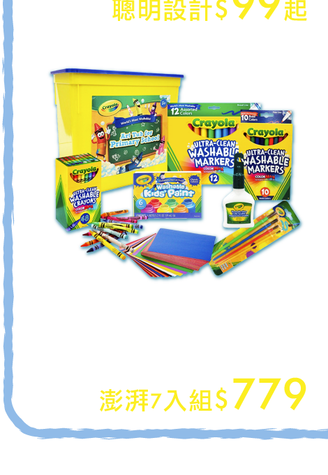 https://mamilove.com.tw/market/category/event/crayola-brand