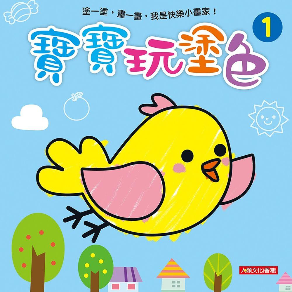 小畫家:寶寶玩塗色(1)