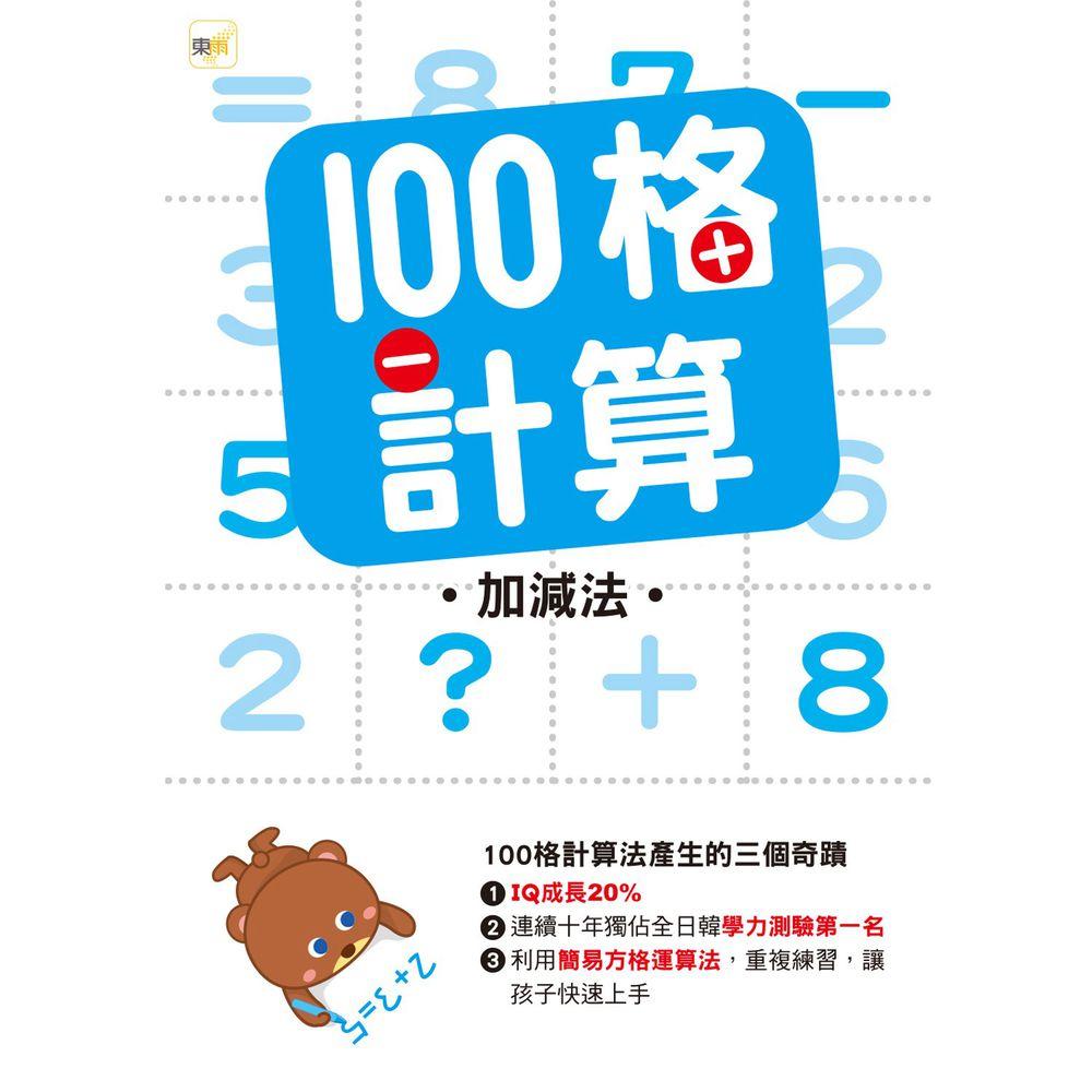 日 計算 100