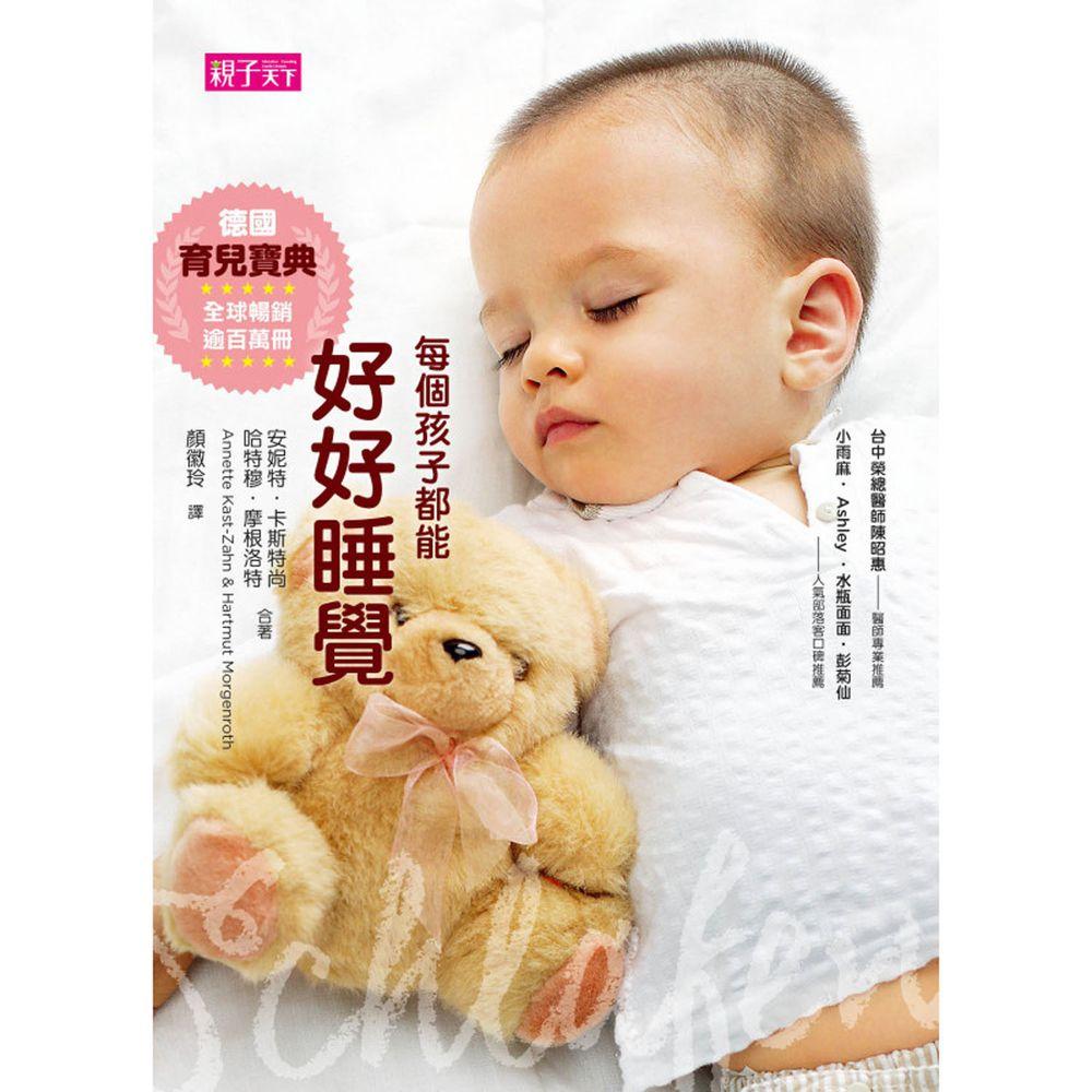 【德國百萬育兒寶典好評改版!】每個孩子都能好好睡覺
