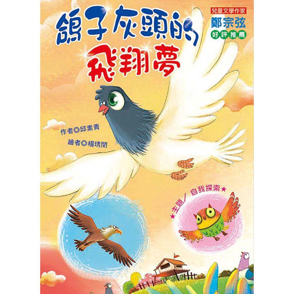 鴿子灰頭的飛翔夢(注音版)-平裝