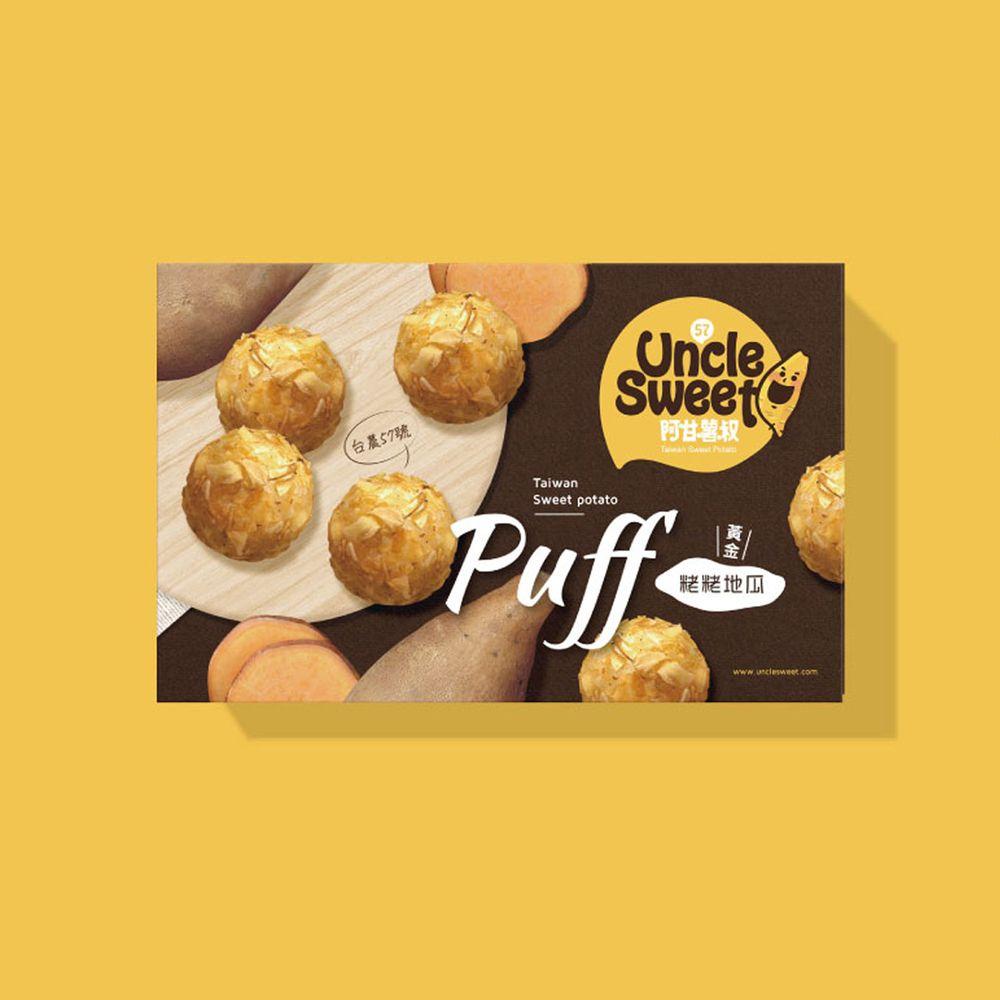 阿甘薯叔 - 粩粩黃金地瓜-全素-30g*1盒