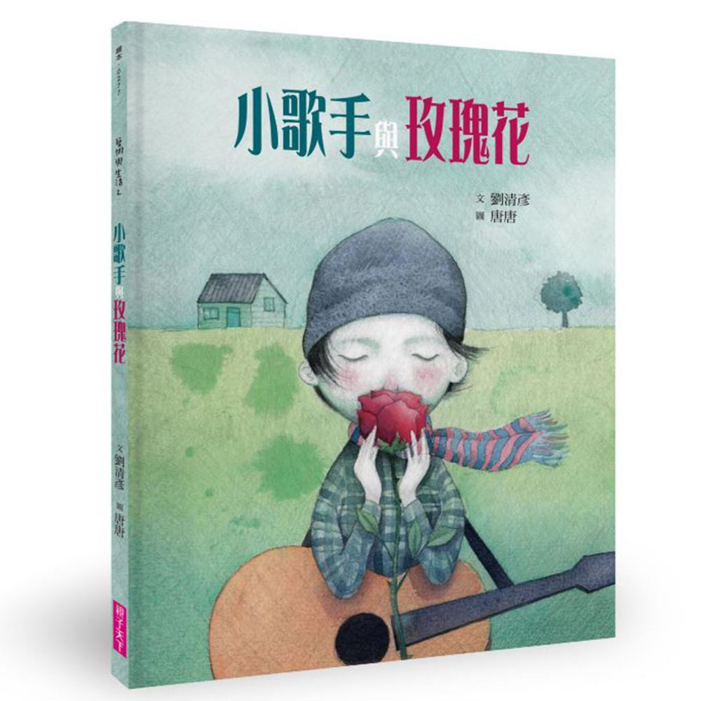 小歌手與玫瑰花(藝術與生活繪本2)