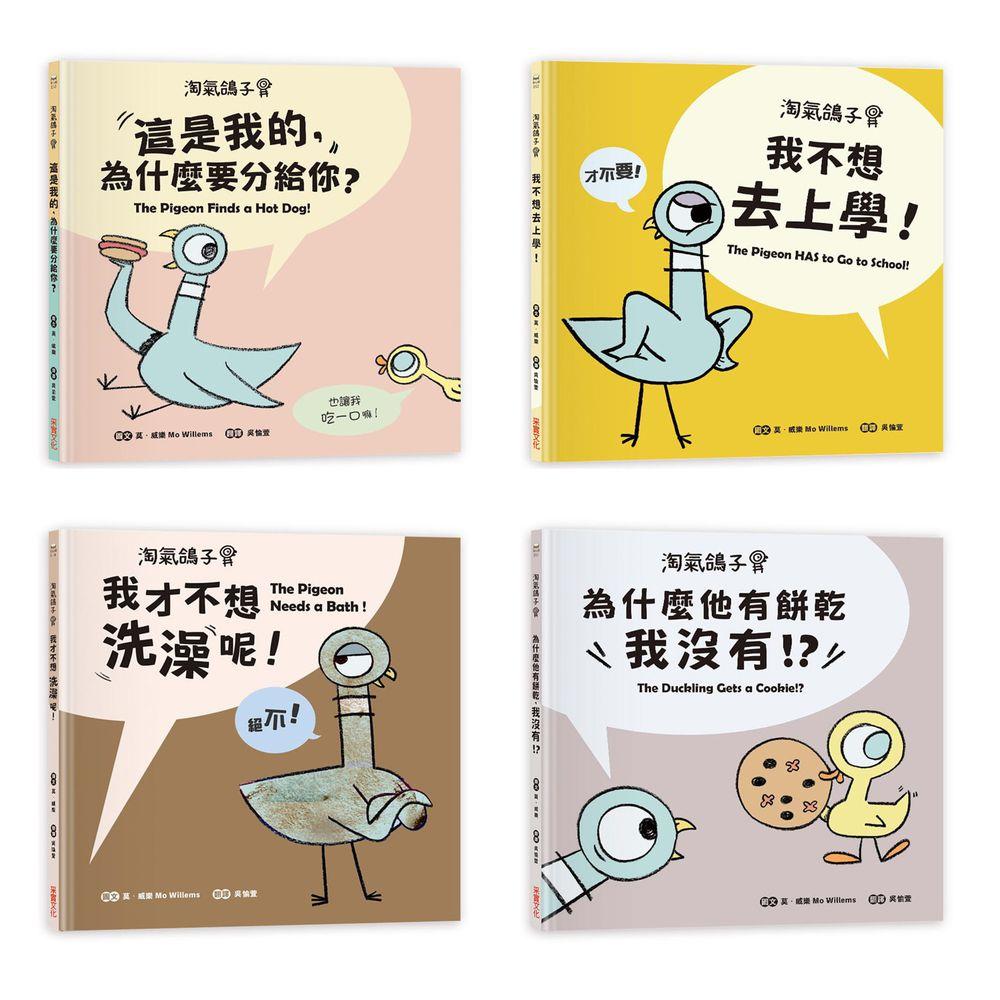 采實文化 - 淘氣鴿子套書(4本)