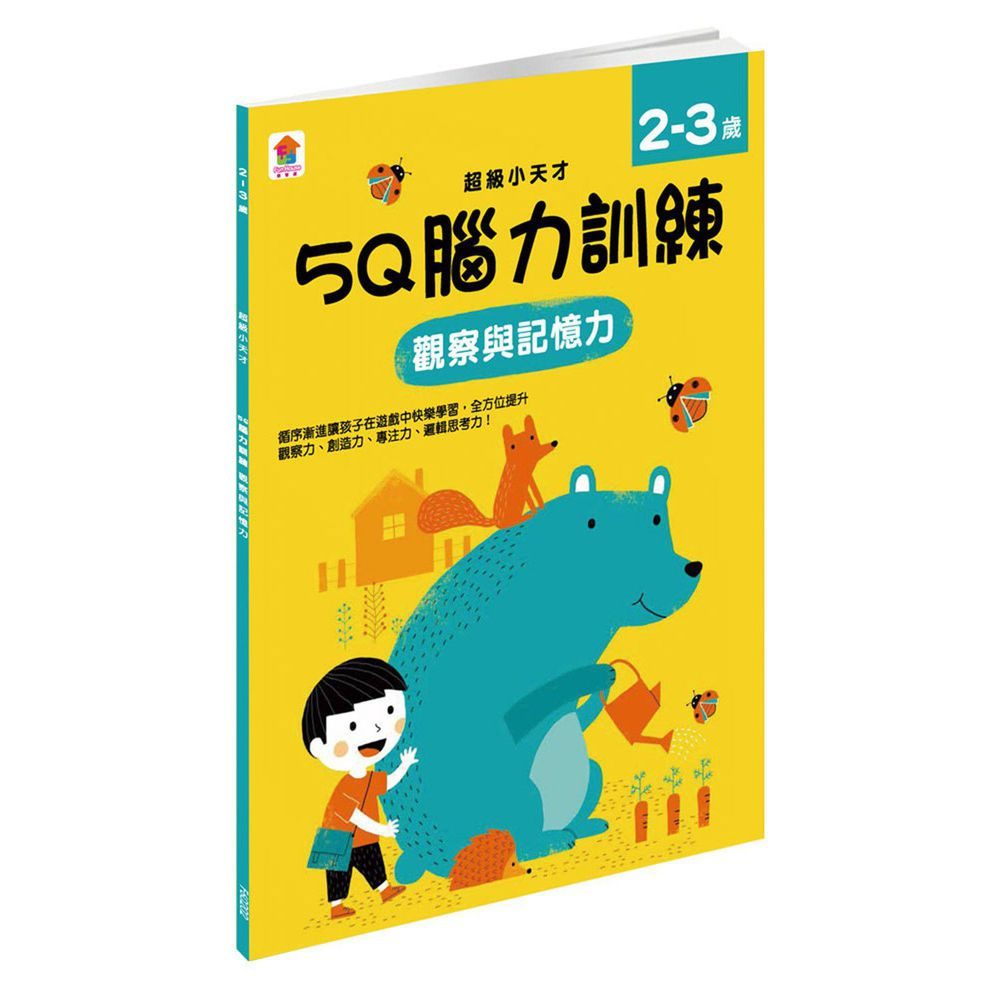 5Q 腦力訓練:2-3歲(觀察與記憶力)-1本練習本+75張貼紙