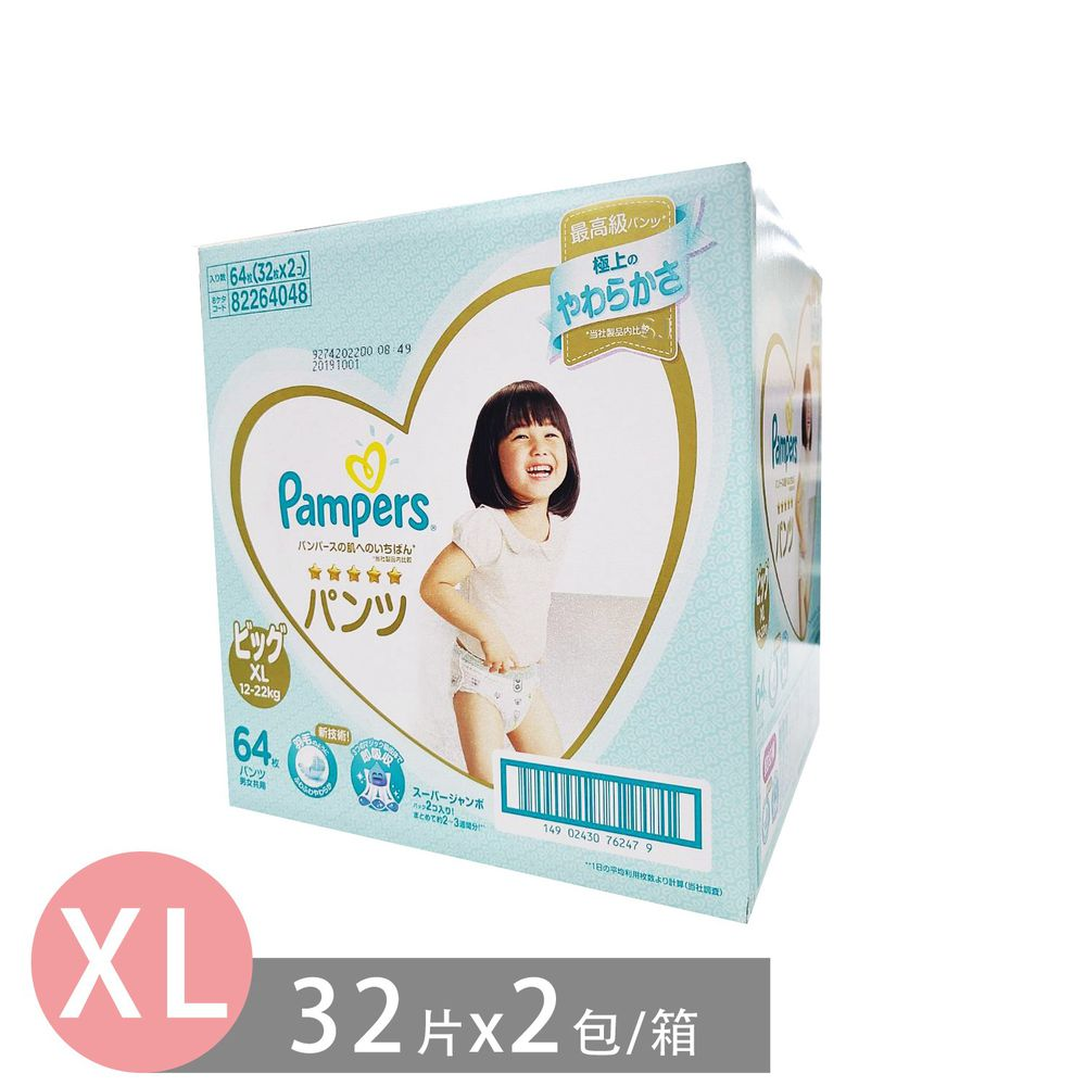 Pampers 幫寶適 - 日本一級幫彩盒版幫寶適尿布-褲型 (XL [12-22kg])-32片x2包/箱(台灣原廠公司貨 )