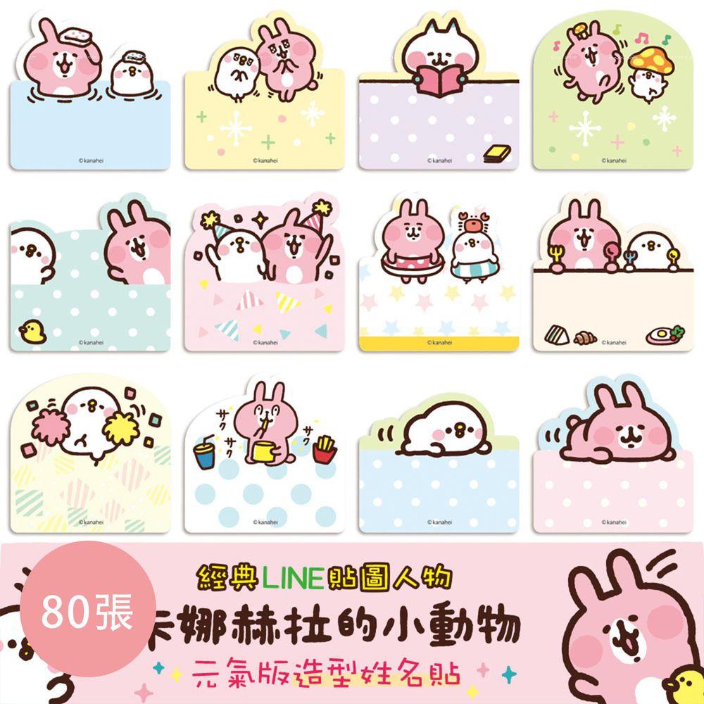 可愛卡通印章 - 姓名貼紙(造型)-卡娜赫拉-元氣造型版 (2.2*2.2cm)-80小張