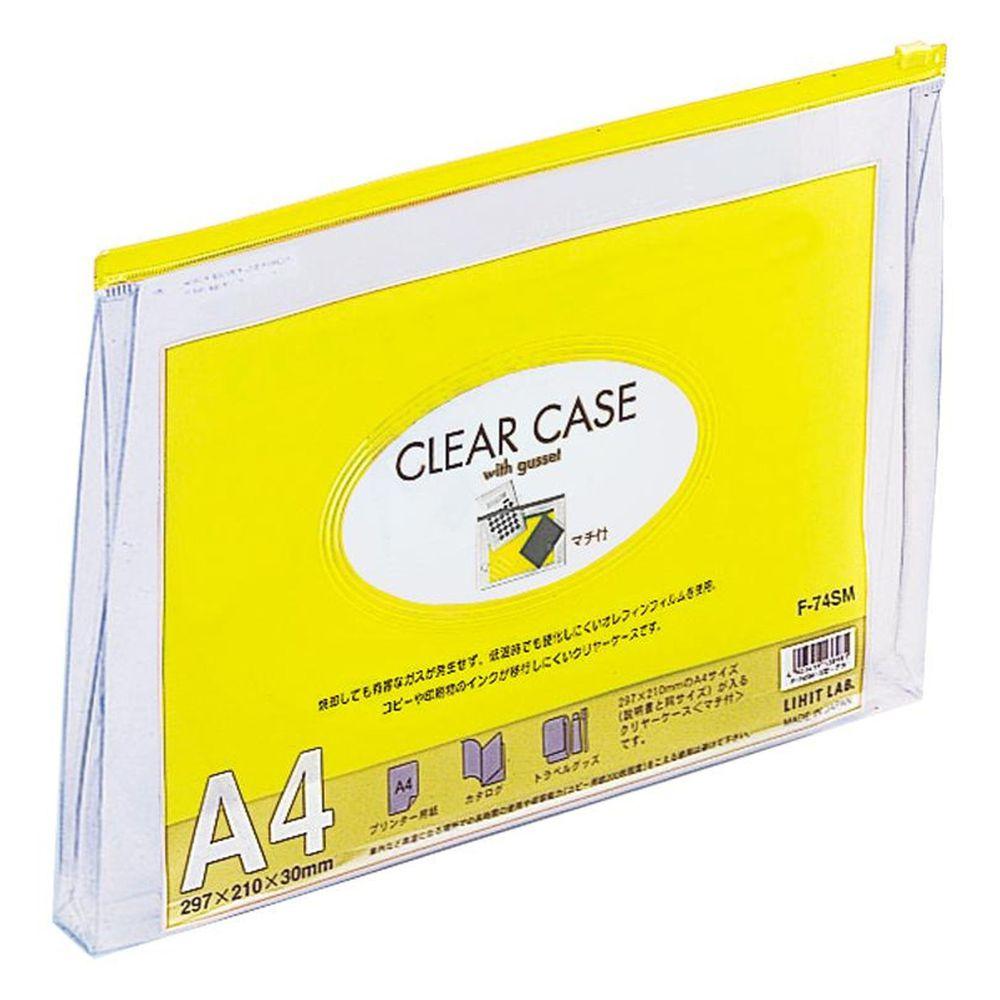 日本文具 LIHIT - 日本製透明夾鏈文件收納袋-立體版-黃 (A4)-團購專案