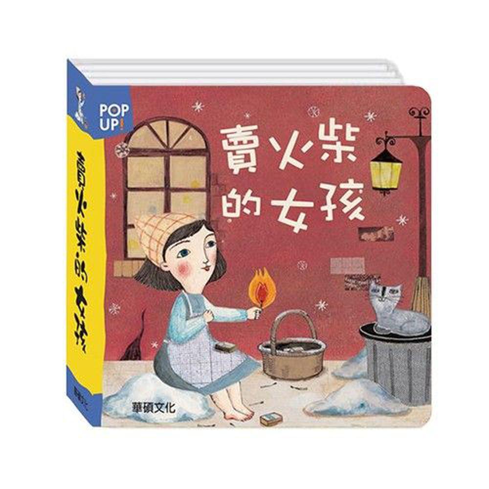 立體繪本世界童話-賣火柴的女孩