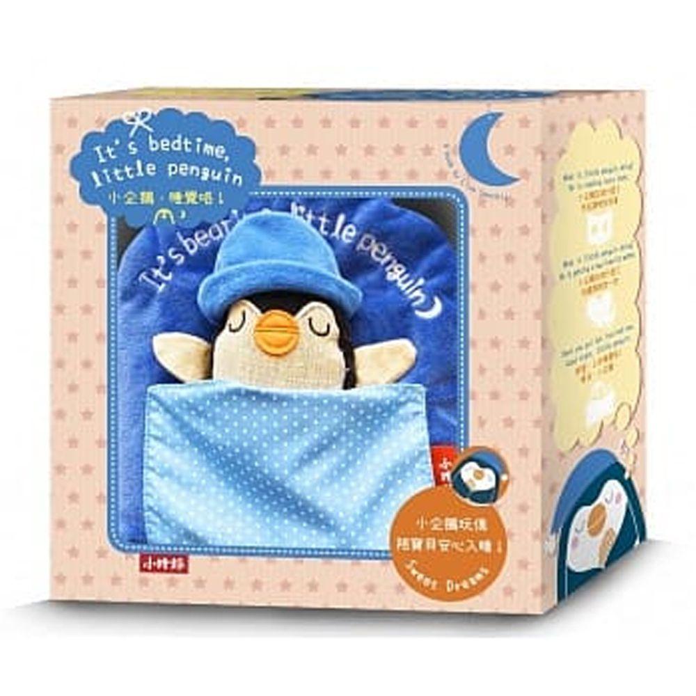 小企鵝,睡覺咯!(互動扮演布書)-布書,附玩偶-盒裝 / 6頁 / 21 x 22 x 8 cm /