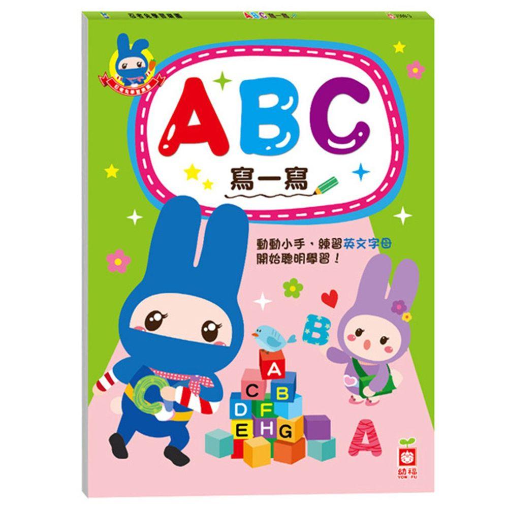 忍者兔學習樂園:ABC寫一寫