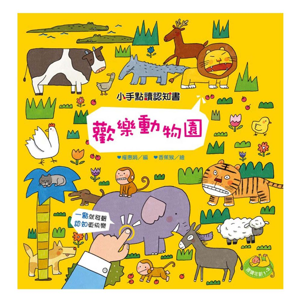 小手點讀認知書:歡樂動物園
