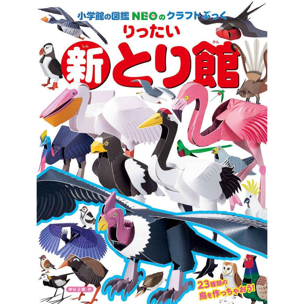 精緻寫實立體摺紙圖鑑-新!鳥類館-23種類