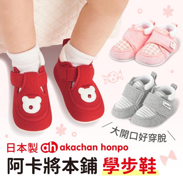 日本製!阿卡將本鋪 ❤ 學步鞋、嬰幼兒服飾集合