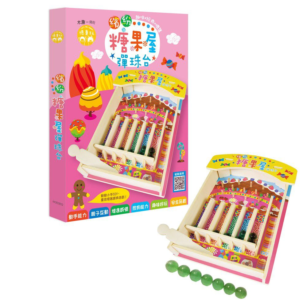 双美生活文創 - 繽紛糖果屋彈珠台-內附木製彈珠台1組+DIY說明書1份+彈珠7顆+白膠1罐+主題紙卡2張+砂紙1張