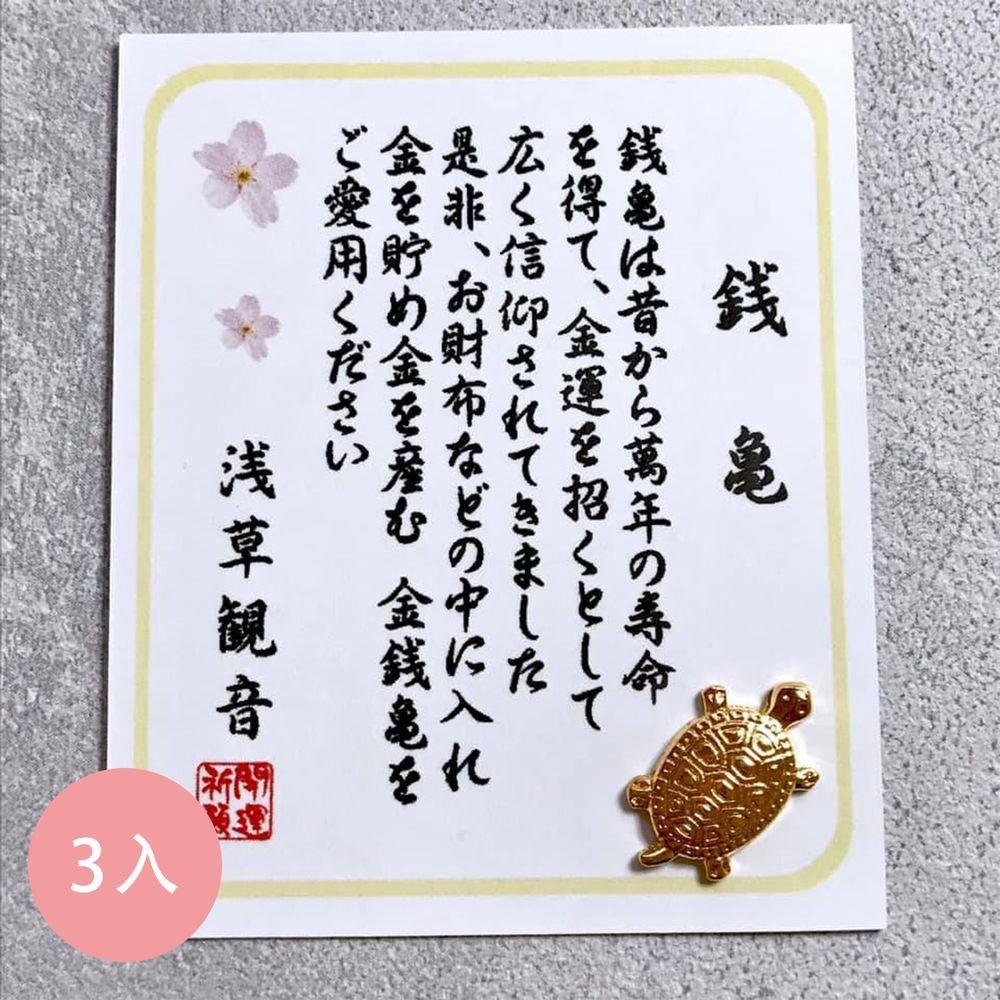 日本淺草觀音寺 - 開運錢龜-3入組 (尺寸:1.7cm)