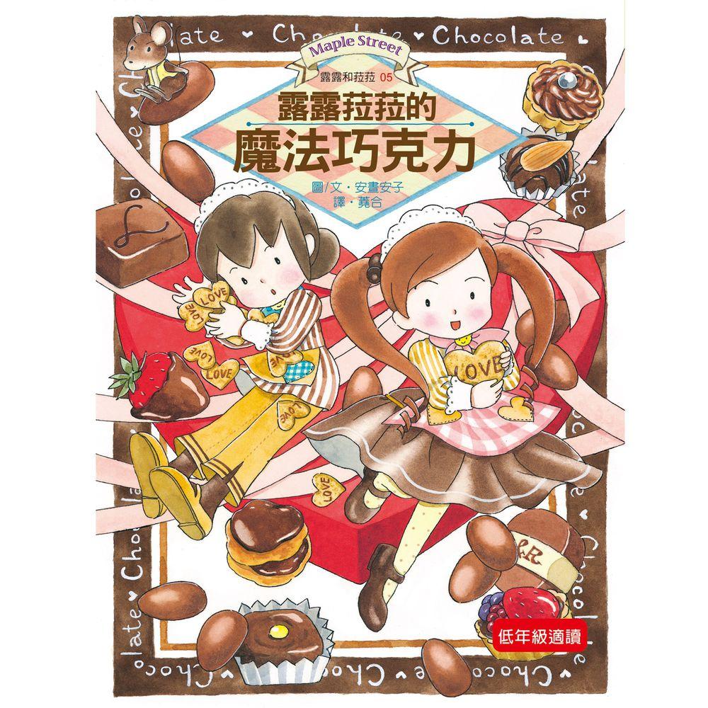露露和菈菈05-露露菈菈的魔法巧克力