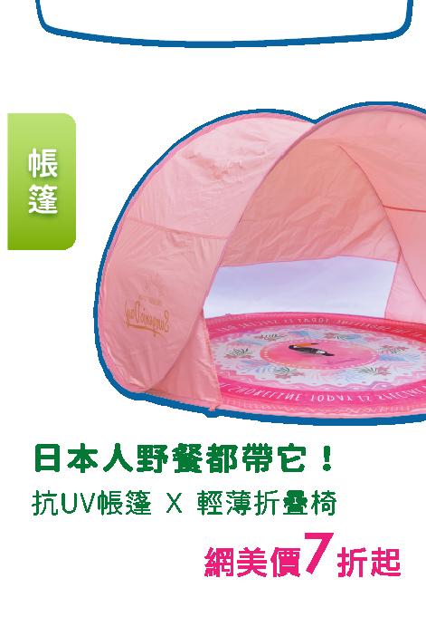 https://mamilove.com.tw/market/category/event/picnic_jp