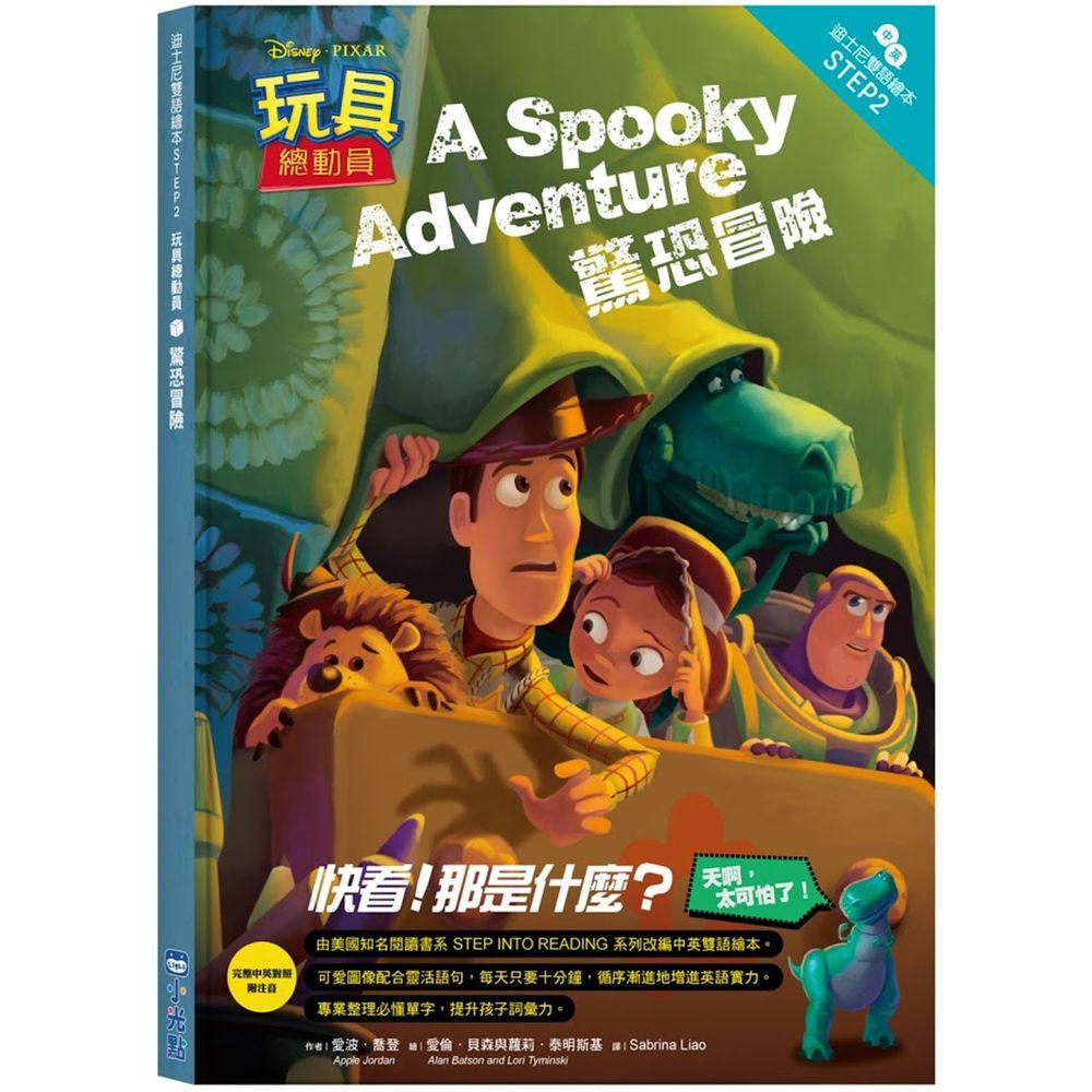 玩具總動員:驚恐冒險—迪士尼雙語繪本STEP 2