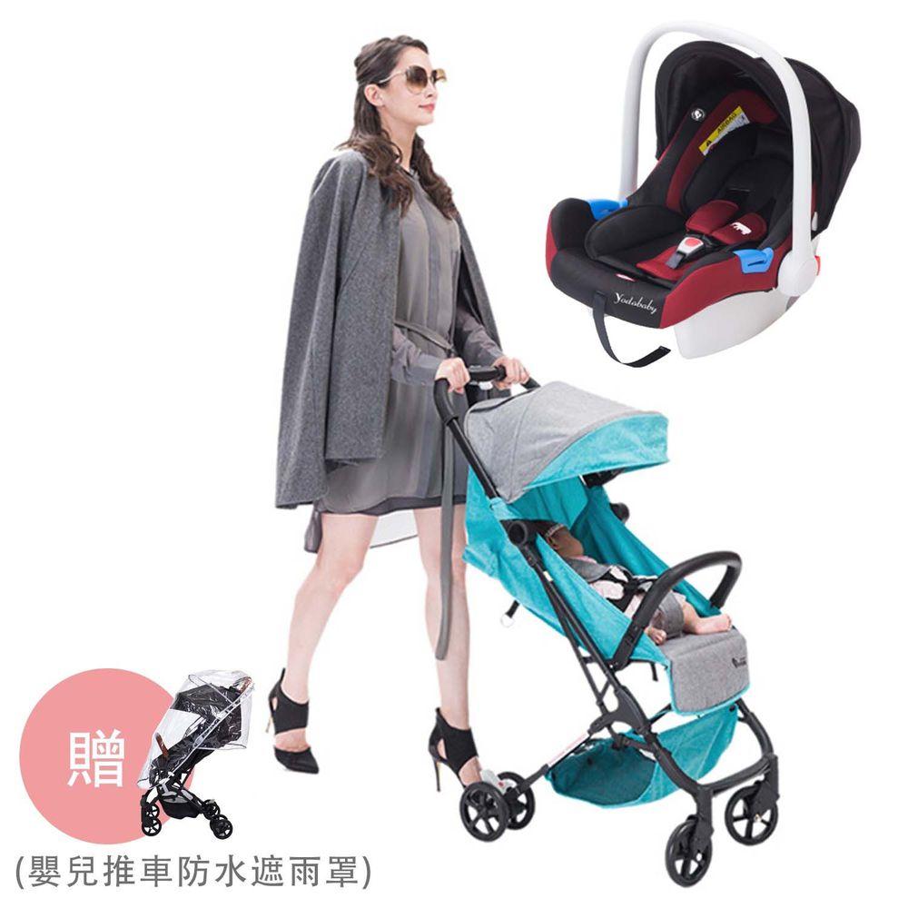YODA - 超輕量手提登機嬰兒推車+提籃式安全座椅-優雅綠+魅力紅-贈市價399嬰兒推車防水遮雨罩