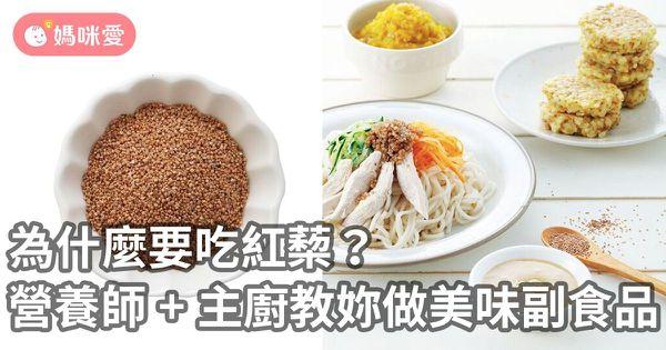 副食品輕鬆做:營養美味紅藜南瓜泥