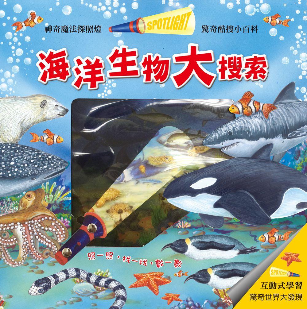 驚奇酷搜小百科-海洋生物大搜索