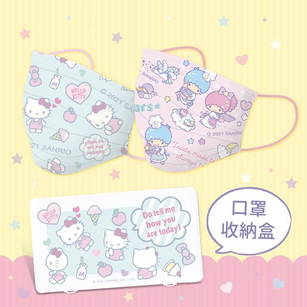台灣限定!Hello Kitty 成人平面防護防塵口罩+隨身收納盒